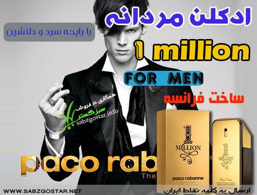ادکلن مردانه 1 million