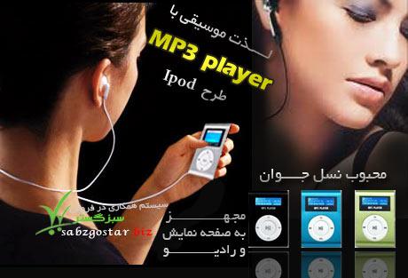 mp3 player طرح اپل با صفحه نمایش