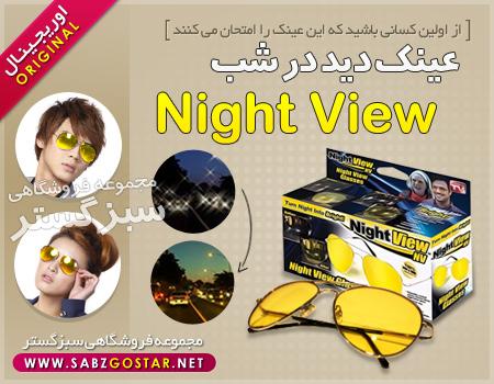 عينك ديد در شب Night view