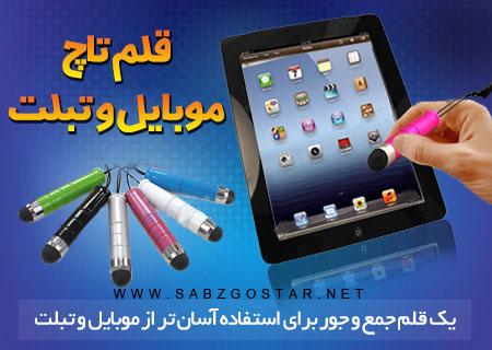 قلم تاچ موبایل و تبلت