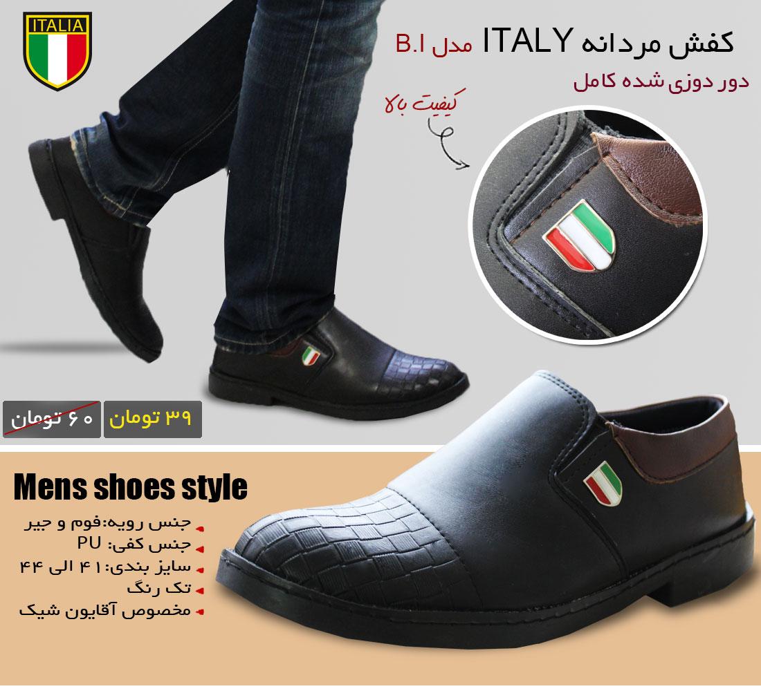 کفش مجلسی ITALY