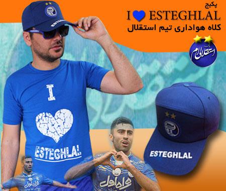 پکیج کلاه وتیشرت i love esteghlal تیم استقلال