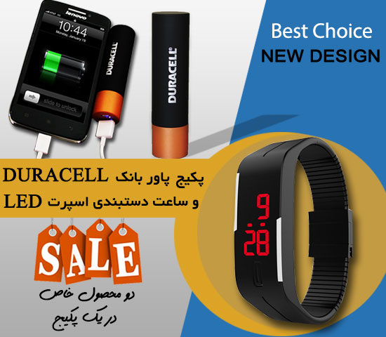 پکیج پاور بانک DURACELL و ساعت دستبندی اسپرت LED
