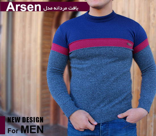 بافت مردانه مدل Arsen