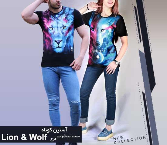 ست تیشرت آستین کوتاه طرح Lion & Wolf