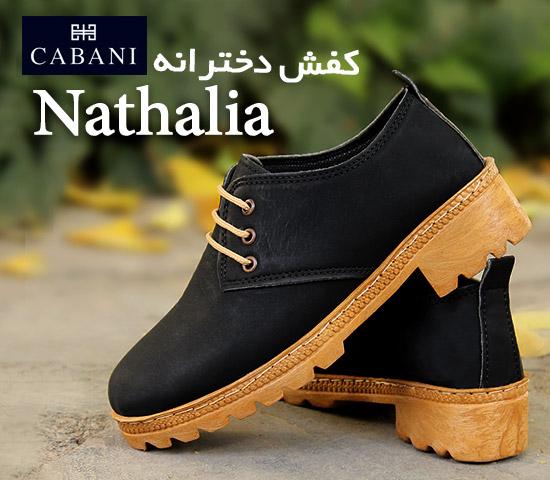 کفش دخترانه CABANI مدل Nathalia